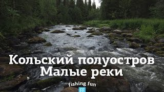 Кольский полуостров. Малые реки. The Kola Peninsula. Kolsky poluostrov. Small rivers. FishingFun