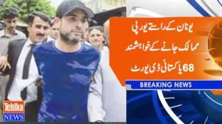 68 Pakistani deport from Europe
