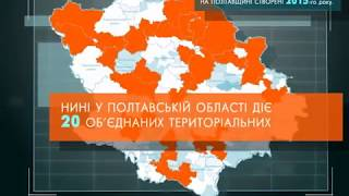 Шишацька громада - краща на Полтавщині