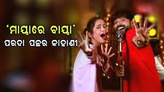 Making of Maya Re Baya | Movie: Toka Ta Phasigala | Sabyasachi | Elina | Papu Pom Pom