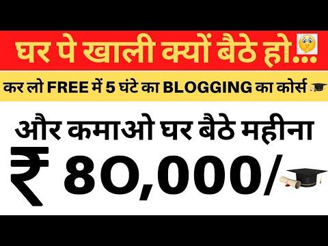 कर लो free में 5 घंटे का blogging का course और कमाओ महीना 80,000 घर बैठे | online paise kamaye 2020
