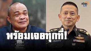 """ไม่จบ! """"จตุพร""""ลั่นพร้อมเจอ""""คงชีพ""""ทุกที่ ยันระดับบิ๊ก ข่าวใช้ไทยตั้งฐานขีปนาวุธ  : Matichon TV"""