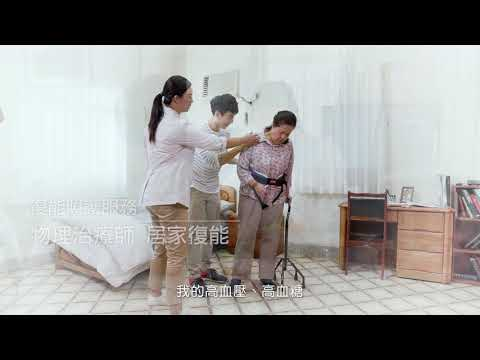 給付支付專業服務電視廣告〈30秒 國語〉