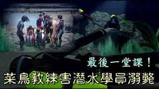 【悲傷動畫】最後一堂課! 菜鳥教練害潛水學員溺斃 | 台灣蘋果日報