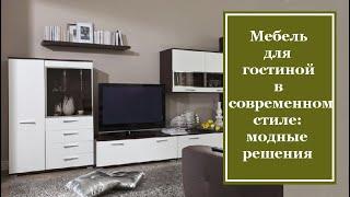 Мебель для гостиной в современном стиле: модные решения