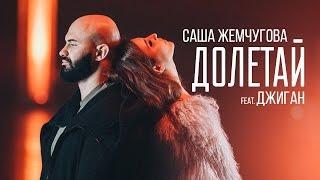 САША ЖЕМЧУГОВА FEAT. ДЖИГАН — ДОЛЕТАЙ / ПРЕМЬЕРА 2016