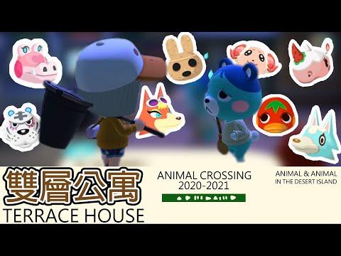 【發妮FAFA】居然直接上演雙層公寓!?| 只留下喜歡的牠! | 策畫趕走討厭的牠!? | 起床後還看到白色氣泡!? | どうぶつの森 | Animal Crossing | 動物森友會 | FAFA