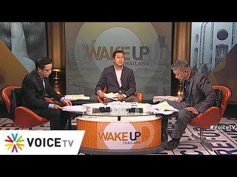 Wake Up Thailand 12 พฤศจิกายน 2562