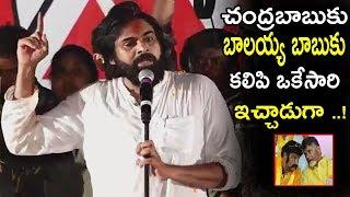 Janasena Chief Pawan Kalyan Shocking Comments On Balakrishna  | Telugu Entertainment Tv
