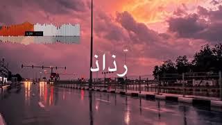 اغاني حصرية رذاذ | زينة عماد (cover) تحميل MP3