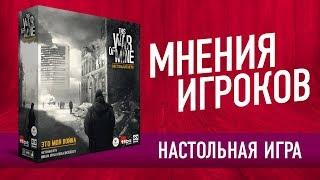 МНЕНИЯ ИГРОКОВ: «ЭТО МОЯ ВОЙНА» Настольная игра // This War Of Mine: Board Game — player opinions