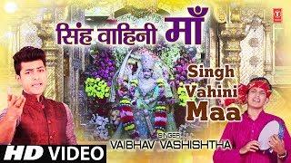 सिंह वाहिनी माता Singh Vahini Maa, VAIBHAV VASHISHTHA Feat.Vishwajeet I Latest Devi Bhajan, HD Video