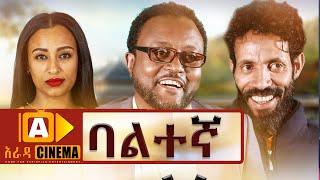 ባልተኛ Ethiopian Movie Trailer Baltegna 2021