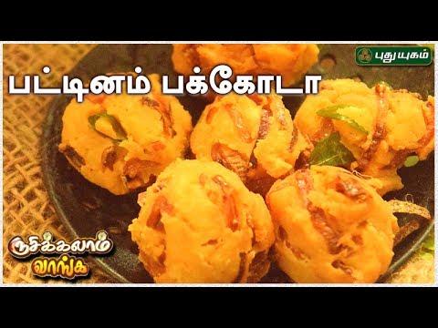 பட்டினம் பக்கோடா | Rusikkalam Vanga | 17/07/2017