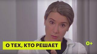 Екатерина Шульман — О тех, кто решает