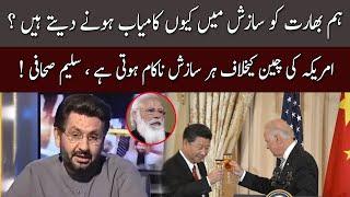 Why Indian lobby so powerful in Pakistan ? Saleem Safi expose    20 July 2021   92NewsHD