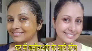 How to do facial cleanup at home step by step in Hindi | Kaur tips