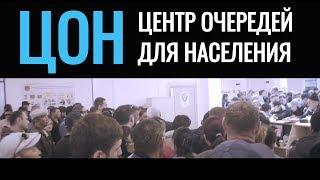 ЦОН Астана БАРДАК и Огромные очереди ! Люди критикуют Правительство для граждан !  Сотрудников нет.