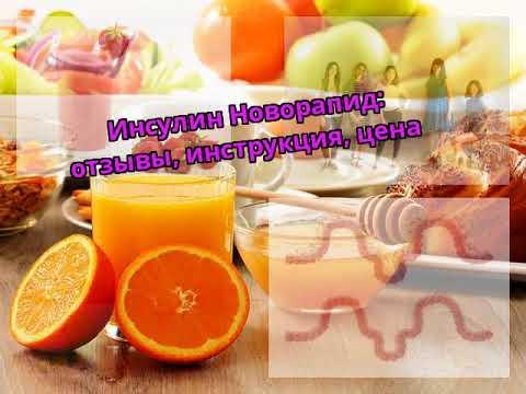 Намаляване на кръвната захар в 2 дни