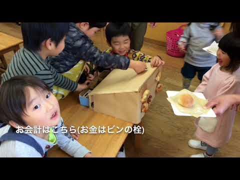 和光鶴川幼稚園2歳児親子教室「はらっぱ」星組パン屋さんへ
