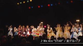 スタプラ東京Vol.1ティザー映像スターダストチャンネル