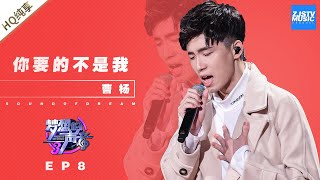 [ 纯享 ] 曹杨《你要的不是我》《梦想的声音3》EP8 20181214  /浙江卫视官方音乐HD/