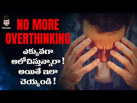 How To Stop Overthinking In Telugu using Lord Krishna Teachings In Telugu From Bhagavad Gita Telugu