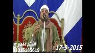 الشيخ ابراهيم شكري ختام عزبة منصور كفر صقر 17 9 2015 تسجيلات هيثم ممدوح 01015185619