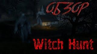 Обзор игры - Witch Hunt