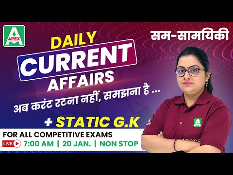21 January 2021 | Daily Current Affairs for all Competitive Exams | सम-सामयिकी