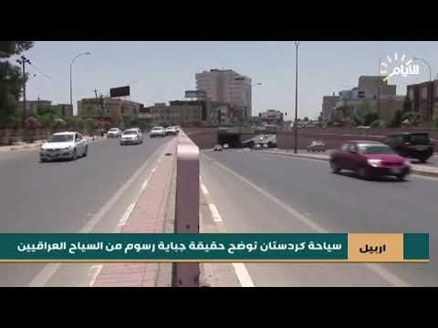 شاهد بالفيديو.. اربيل | سياحة كردستان توضح حقيقة جباية رسوم من السياح العراقيين
