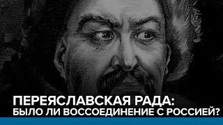 Переяславская Рада: было ли воссоединение с Россией?   Радио Донбасс.Реалии