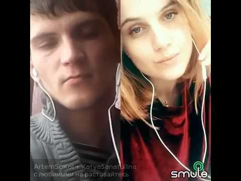 ÀRTem SoKol & KatyaSanatullina -С любимыми не расставайтесь (Наргиз и Макс Фадеев cover)
