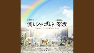 mqdefault - 僕とシッポと神楽坂ᐸStrings ver.ᐳ