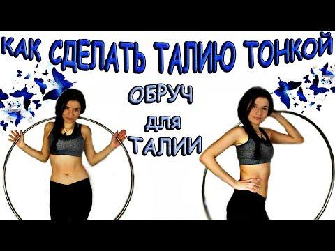 Фитбол для похудения живота