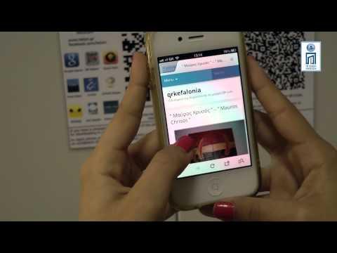 Τμήμα Δημοσίων Σχέσεων και Επικοινωνίας του Τ.Ε.Ι.: Τα QRCodes στην επικοινωνία [video]