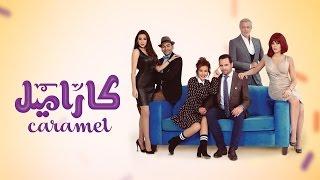 Nawal Al Zoghby - Caramel (EXCLUSIVE)   (نوال الزغبي - كاراميل (من مسلسل كاراميل