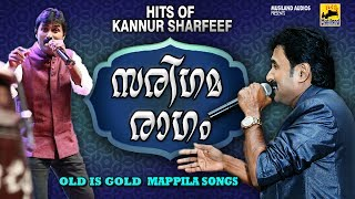 സരിഗമ രാഗം | Malayalam Mappila Songs | Kannur Shareef Mappila Pattukal | Old Is Gold Mappila Songs