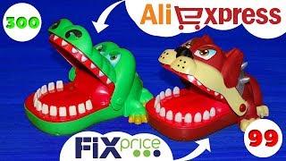 FIXPRICE vs ALIEXPRESS Крокодил ДАНТИСТ и Игрушка Ловушка Собака