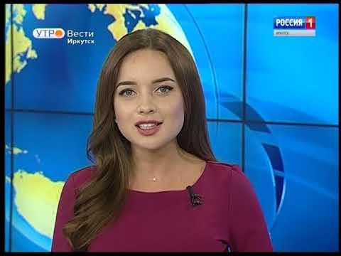 Выпуск «Вести-Иркутск» 05.09.2018 (06:35)