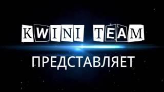 #kwiniteam представляет
