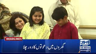 Lahore News HD   10 PM Headlines   22 July 2021