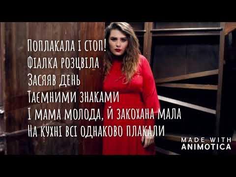 Казка - Плакала (текст песни слова песни караоке)