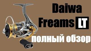 Катушка daiwa freams 2000 11