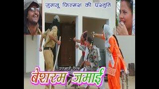 नई राजस्थानी कॉमेडी  फिल्म    बेशर्म जवांई    Beshram Jwayi    Rajasthani Hits Movie 4 U