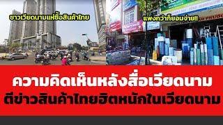 สื่อเวียดนามตีข่าวสินค้าไทยขายดีเทน้ำเทท่าในเวียดนาม!! | ส่องคอมเมนต์ชาวโลก