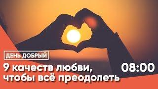 9 качеств любви, чтобы всё преодолеть