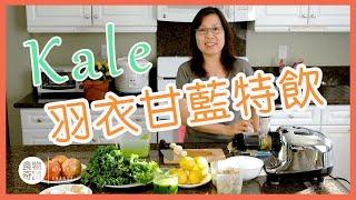 Ep1. Kale Juice 羽衣甘藍特飲