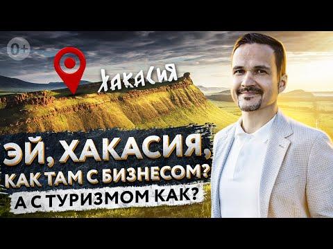 , title : 'Айдар Булатов и Фабрики Успеха про туризм и бизнес в Хакасии [2021]
