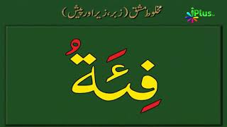 quran sikhne ka tarika - 免费在线视频最佳电影电视节目